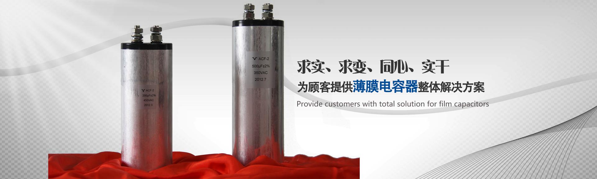 聚丙烯电容器